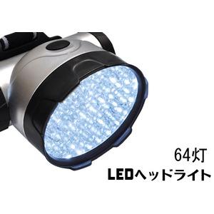 64灯LEDヘッドライト【2個セット】  - 拡大画像