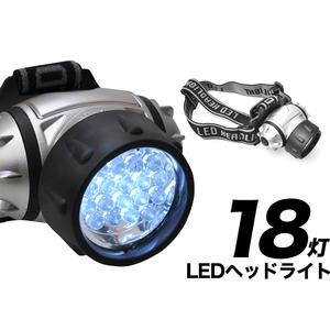 18灯LEDヘッドライト【4個セット】  - 拡大画像