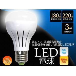 3WLED電球 口金E26型 白色相当【10個セット】 - 拡大画像