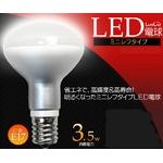 LED電球 E17ミニレフ球型 3.5W白色 【10個組】の画像