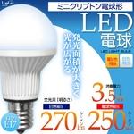 LED電球 E17ミニクリプトン球型3.5W 白色 【10個組】