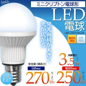 LED電球 E17ミニクリプトン球型3.5W 電球色 【10個組】 - 拡大画像