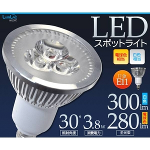 LED電球 E11型 3Wスポットライト 白色 【10個セット】 - 拡大画像