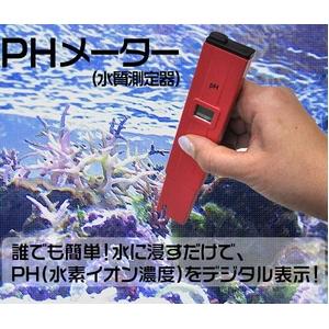 水槽の管理に PHメーター(水質測定器)電池式コンパクトタイプ - 拡大画像