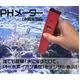 水槽の管理に PHメーター(水質測定器)電池式コンパクトタイプ - 縮小画像1