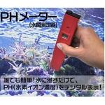 水槽の管理に PHメーター(水質測定器)電池式コンパクトタイプ