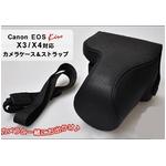 【デジカメケース】Canon(キヤノン) EOS KissX4/X3用 ブラックレザー ネックトラップ