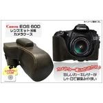 【カメラケース】Canon EOS 60D レンズキット対応 レザーカーキ(レトロ)