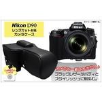 【カメラケース】Nikon デジタル一眼レフカメラD90用 レザーブラック