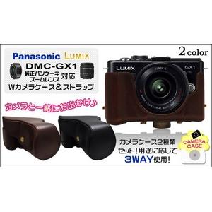 【カメラケース】Panasonic(パナソニック)LUMIX DMC-GX1パンケーキレンズ・ズームレンズ対応セット ネックストラップ付 レザーブラック