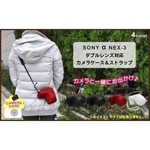 【カメラケース】ソニー α NEX-3ダブルレンズ対応 ストラップ付 レザーブラック