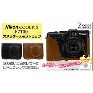 【カメラケース】ニコン クールピクス P7100 ネックストラップ付 レザーキャメルブラウン - 拡大画像