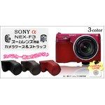 【カメラケース】ソニー アルファ NEX-F3ズームレンズ対応 ネックストラップ付レザーブラック
