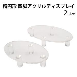 店頭ディスプレイ アクリル製三脚ステージ 楕円形クリア Sサイズ 【4個セット】の写真1