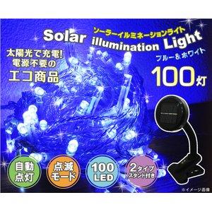 ソーラーイルミネーションLEDライト(ブルー&ホワイト) 100灯 - 拡大画像