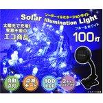 ソーラーイルミネーションLEDライト(ブルー&ホワイト) 100灯
