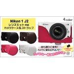 【カメラケース】Nikon(ニコン) 1 J1/J2 レンズキット対応 ネックストラップ付 レザーブラック