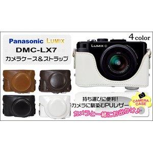【カメラケース】Panasonic(パナソニック)LUMIX LX7対応 ネックストラップ付 レザーブラウン - 拡大画像