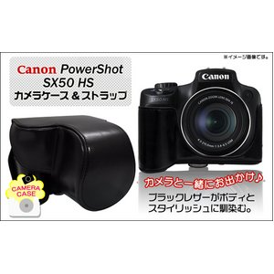 【カメラケース】Canon(キャノン) パワーショットSX50 HS対応 ネックストラップ付 レザーブラック - 拡大画像