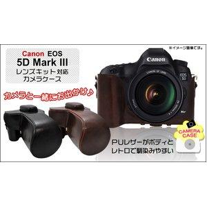 【カメラケース】Canon(キヤノン)EOS 5DMARKIII レンズキット対応 レザーブラック - 拡大画像