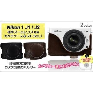 【カメラケース】ニコン1 J1/J2標準ズームレンズ対応 ネックストラップ付 レザーブラック - 拡大画像