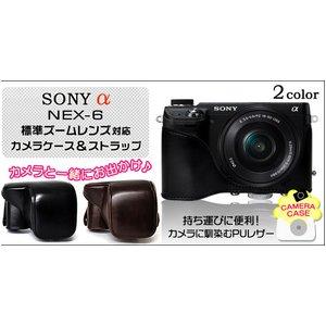 【カメラケース】ソニー アルファ NEX-6 標準ズームレンズ対応 ネックストラップ付 レザーブラウン - 拡大画像