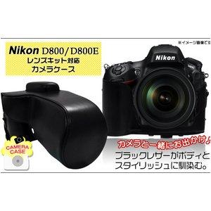 【カメラケース】Nikon デジタル一眼レフカメラ D800/D800E対応 レザーブラック - 拡大画像