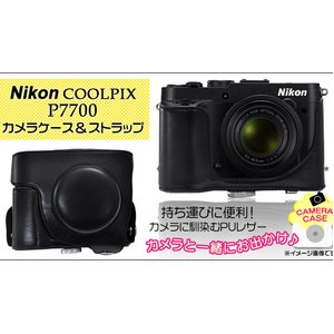 【カメラケース】ニコン クールピクスP7700対応 ネックストラップ付 レザーブラック - 拡大画像