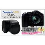 【カメラケース】Panasonic(パナソニック) ルミックスFZ200対応 ネックストラップ付 レザーブラック