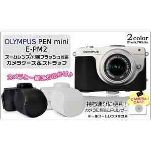 【カメラケース】オリンパス ペンミニE-PM2 ズームレンズ/付属フラッシュ対応 ネックストラップ付 レザーホワイト - 拡大画像