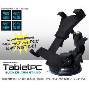 ジェルパッド+真空吸盤で強力!タブレット用真空吸盤アームスタンド(車載ホルダー) - 拡大画像