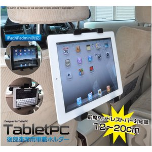 iPad&タブレットPC用後部座席用車載ホルダー - 拡大画像