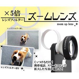 【スマホ・iPhone・携帯用アクセ】×5倍 ズーム カメラレンズフィルター - 拡大画像
