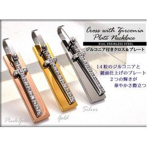 ステンレス製ネックレス プレート&クロス ジルコニアラインストーン ボールチェーンつき ゴールド h01
