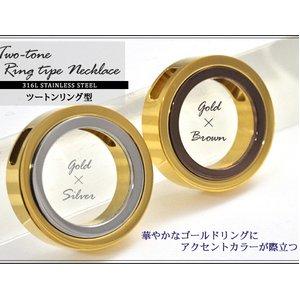 ステンレスネックレス ツートンカラーリング アズキチェーン付 ゴールド×ブラウン h01