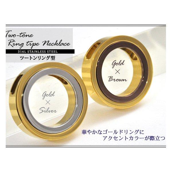 ステンレスネックレス ツートンカラーリング アズキチェーン付 ゴールド×ブラウンf00