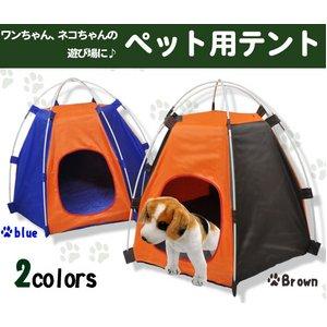 ペット用テント ブラウン 犬や猫の寝室・おもちゃに  - 拡大画像
