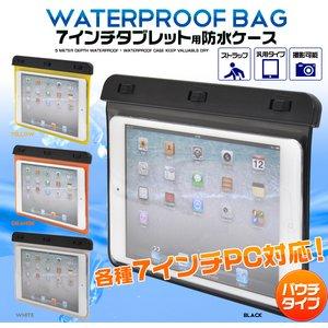 【オレンジ】7インチタブレット防水ケースポーチ 肩掛けストラップ付 - 拡大画像