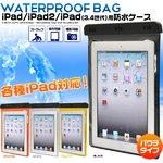 【ホワイト】各種iPad用防水ケースポーチ肩掛けストラップ付