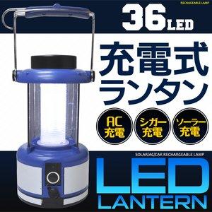 【訳あり】ソーラーパネル付36灯充電式LEDランタン AC/シガーソケット使用可 - 拡大画像