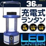 【訳あり】ソーラーパネル付36灯充電式LEDランタン AC/シガーソケット使用可