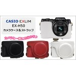 【カメラケース】カシオ(CASIO) エクシリムEX-H50カメラケース 首掛け可レザーブラック