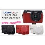 【カメラケース】カシオ(CASIO) EXLIM EX-ZR1000 首掛け可レザーブラック