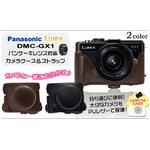 【カメラケース】Panasonic(パナソニック) ルミックスDMC-GX1パンケーキレンズ対応 レザーブラウン/首掛け可
