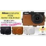 【カメラケース】ニコン クールピクスP330 首掛け可 レザーホワイト