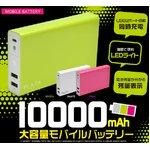 大容量10000mAhモバイルバッテリー ピンク 2ポートUSB搭載