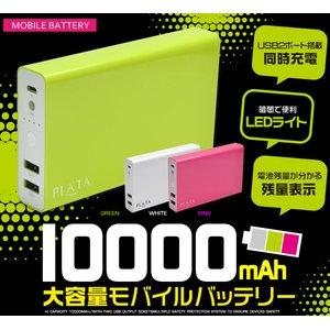大容量10000mAhモバイルバッテリー ホワイト 2ポートUSB搭載 - 拡大画像