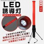【3個セット】三脚スタンド付きLED誘導灯(赤色点滅棒)工事・警備・事故処理に