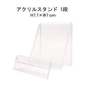 【5個セット】アクリルディスプレイスタンドスタンド(財布立て1段)