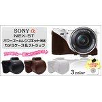 【カメラケース】SONY(ソニー) α NEX-5T パワーズームレンズキット対応  ストラップつき レザーホワイト